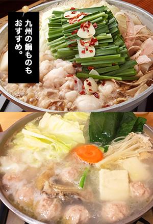 九州の鍋ものもおすすめ。