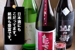 日本酒にもこだってます。銘柄も豊富です。