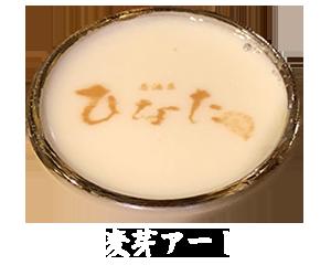 麦芽アート
