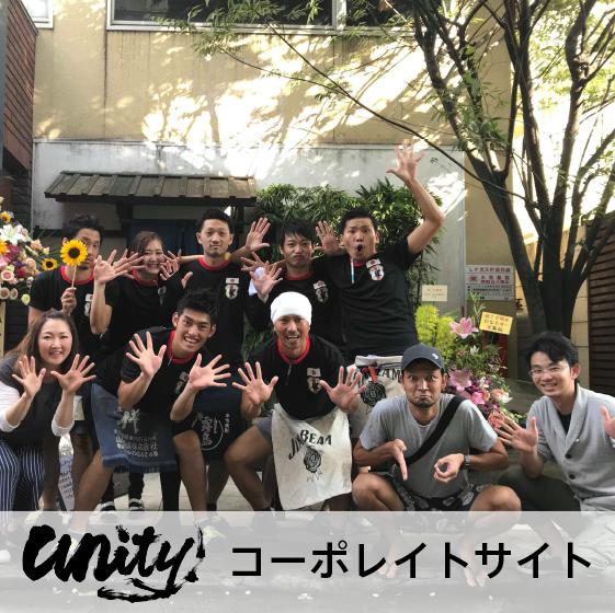 Unityコーポレイトサイト