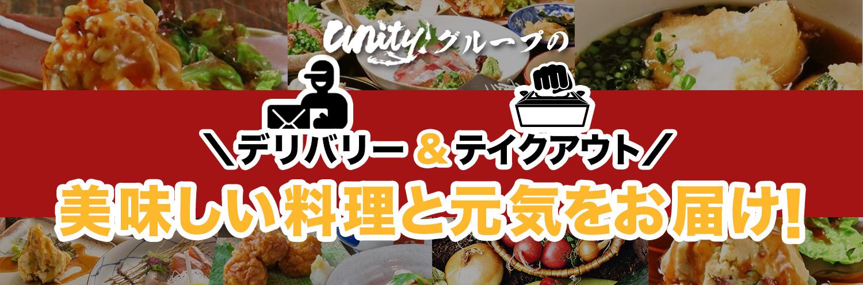 Unityグループのテイクアウト&出前
